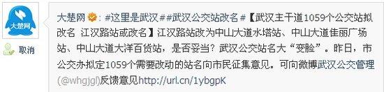 武汉1059个公交站点改名公示 11月底新站牌亮相