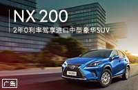 惠恒雷克萨斯NX200尊享2年0利率