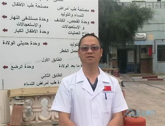 湖北省援非医疗工作队向龙泉:艰苦奋斗 为国争光