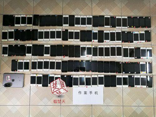 警方破获盗刷境外信用卡诈骗案 挽回损失近百万