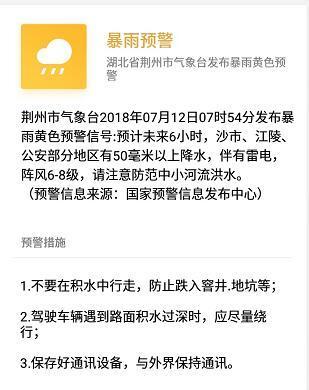荆州发布暴雨黄色预警 请注意防范中小河流洪水