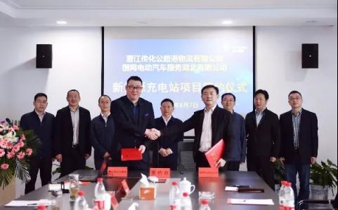 新能源充电站项目落户潜江传化公路港