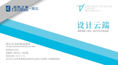 居然顶层(武汉)设计中心开业 集结武汉室内设计力量