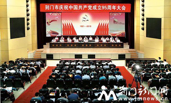 合理用药--荆门市庆祝中国共产党成立95周年大会召开(图)