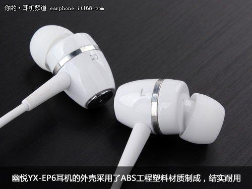 苹果用的降噪通话耳机 幽悦yx-ep6评测