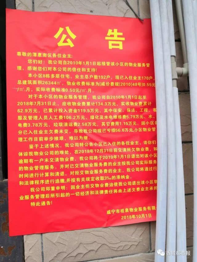 小区业主抱团拒缴物业费8年 物业亏损57万后撤离