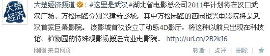 武汉首家巨幕影院将落户万松园 设动感4D影厅