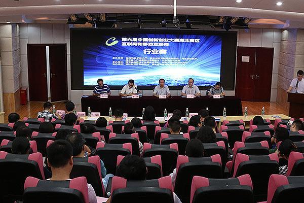 中国双创大赛湖北互联网行业赛 52个项目齐角逐