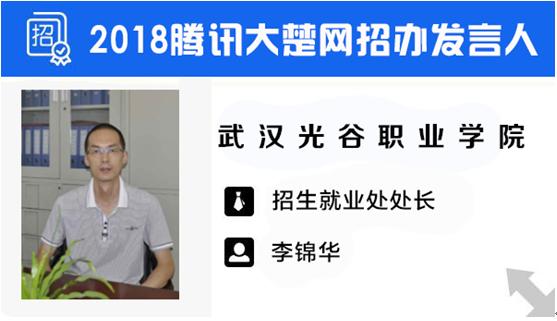 武汉光谷职业学院2018年招生计划公布