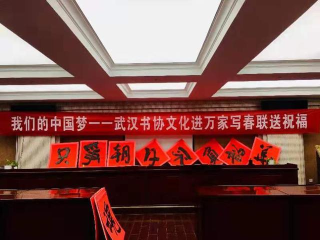我们的中国梦一一武汉书协文化进万家写春联送祝福_大