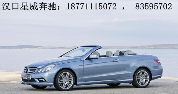 武汉奔驰E级敞篷跑车 享综合优惠10万元