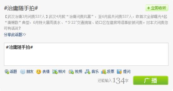 """武汉治庸3月问责537人 """"渍水拥堵""""责任人被追责"""