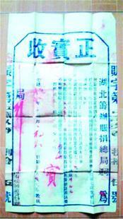 """宜昌长阳一市民在家中发现清朝""""买官收据"""""""