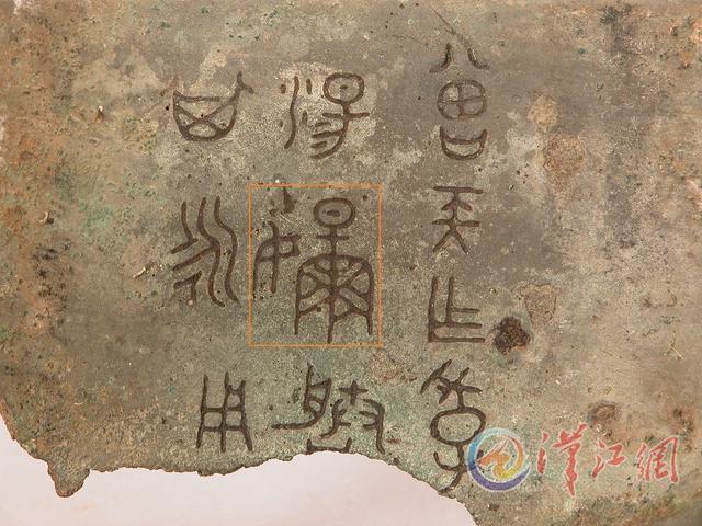 襄阳出芈字青铜器 其主人叫芈汤身份与芈月相似