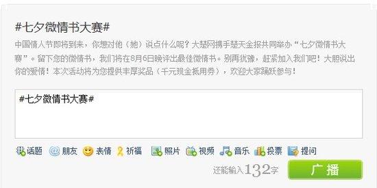 """郧西""""七夕时空隧道""""建成 全球77对新人今日穿越"""