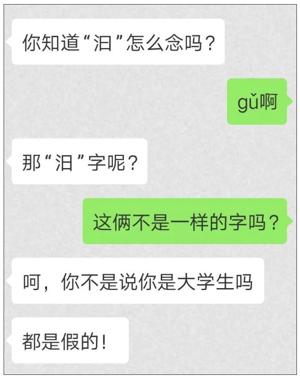 有哪些汉字,狠狠地调戏了我们的智商