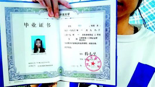 学生高考300分被重点大学录取 毕业拿到专科证书