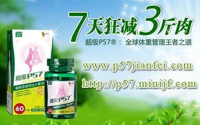 超级p57减肥有用吗 超级p57打造苗条身材