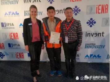 李翔(中)获得第十届世界创意节金奖