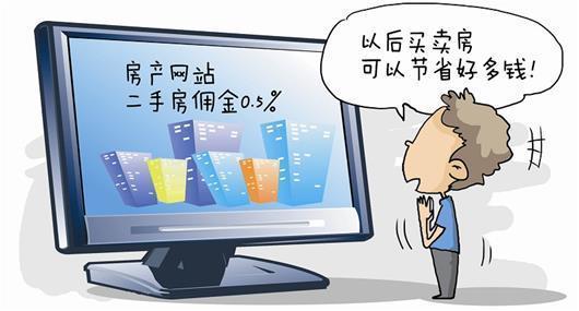 0.5%佣金搅动江城二手房市场 百万元房产约省2.5万