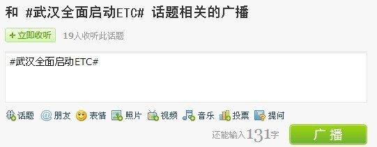 武汉ETC今日零时启动 安装日期延长一个月(图)