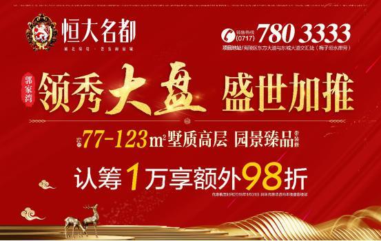 入驻东城试验区郭家湾 世界500强巨著红动宜昌