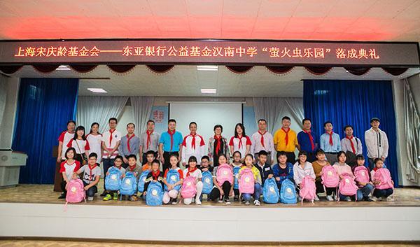 """东亚银行""""萤火虫乐园""""在武汉市汉南中学落成启用"""