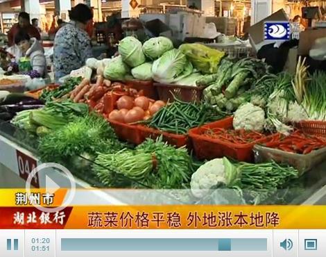 荆州城区近期蔬菜价格较平稳 肉价蒜价有所上涨