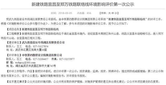 宜昌至郑万铁路公示环境影响评价 接轨点定在兴山
