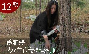 武汉首位宠物殡葬师:卖掉陪嫁房告别500条生命