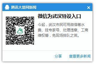 """微信""""城市服务""""在汉上线 网友纷纷建言献策"""