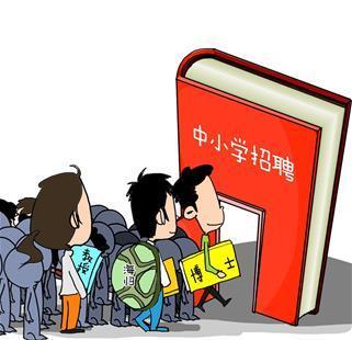 武汉中小学招聘吸引力增强 博士和海归都来了