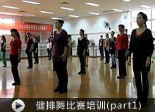 健排舞比赛培训
