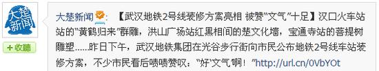 """武汉地铁2号线装修方案亮相 被赞""""文气""""十足"""
