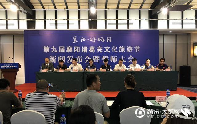 第九届襄阳诸葛亮文化旅游节9月7日启幕