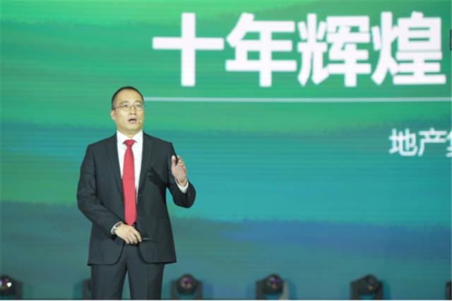 中国奥园地产集团上市十周年盛典隆重举办