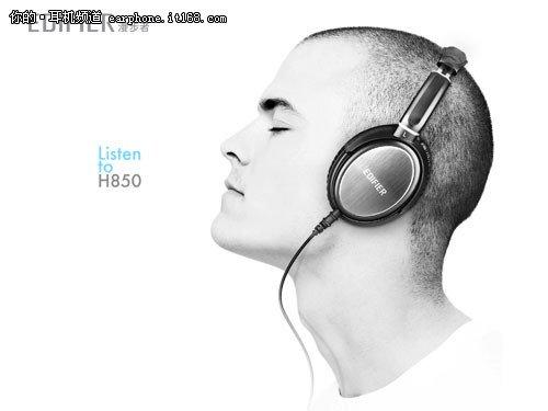漫步者h850耳机让耳朵飞