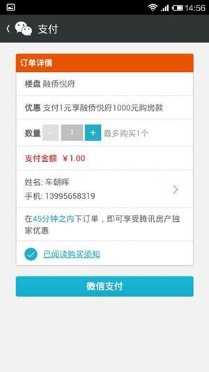 一元购房惠集武汉 腾讯房产微信购房步骤图解