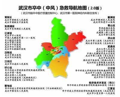 """武汉54家医院加盟""""卒中黄金急救圈"""" 医生:多观察及时送医"""