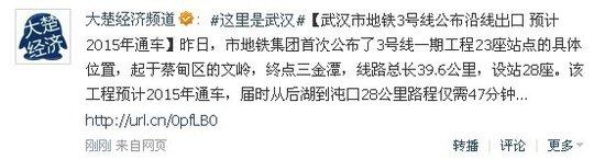 武汉市地铁3号线公布沿线出口 预计2015年通车