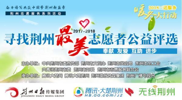 """""""三送""""服务暖冬行动曁最美志愿者公益评选大幕开启"""