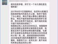 武汉医生夜班抢救4个病人后 30岁医生倒在值班室