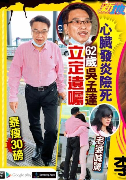 62岁吴孟达立下遗嘱与马来籍娇妻机场惜别