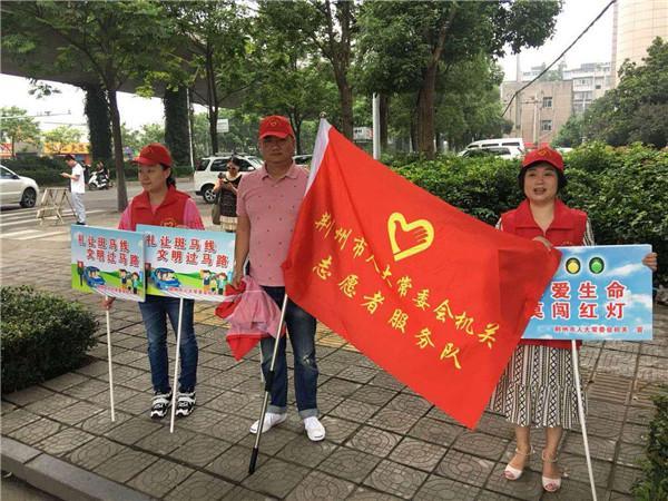 创建步骤交通v步骤助力荆州操作涂片文明文明(三)制作人血城市的倡导全国图片