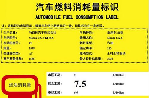 马自达cx-5四驱车型燃料消耗标识高清图片