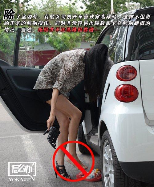 有的女司机开车喜欢穿高跟鞋