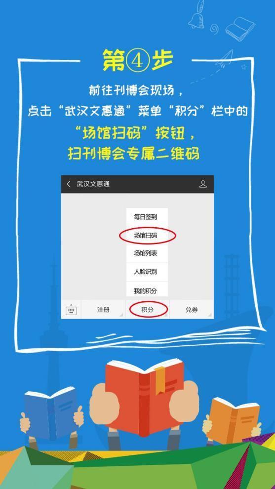 武汉刊博会无门槛惠民购书券限量发送 教你如何抢!