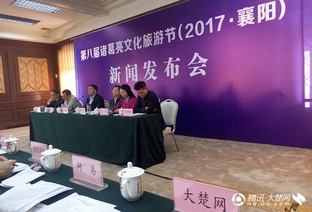 第八届襄阳诸葛亮文化旅游节11月16日开幕
