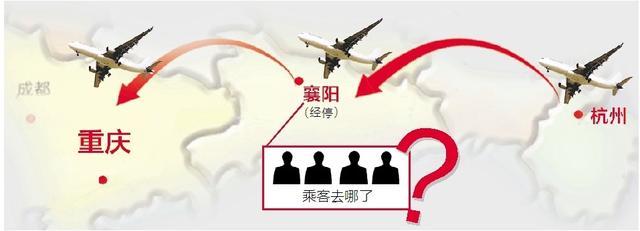 飞机经停襄阳机场4乘客失踪致航班延误近1小时