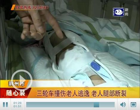 318国道发生交通事故 三轮车撞倒七旬老人后逃逸